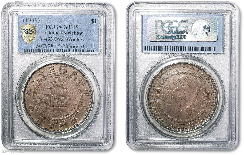 钱币评级有xf01~09,又有xf40~45的,有什么区别吗