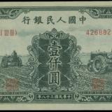 第一套人民币1000元三拖纸币值多少钱一张