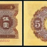 第二套人民币黄五元有没有收藏价值