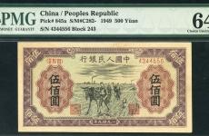 第一套人民币500元种地收藏价值高吗