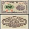 第一套人民币贰佰圆排云殿最新价格
