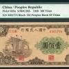 第一套人民币壹佰圆100元大帆船收藏价值高吗