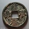 """龟鹤齐寿花钱:有着""""长命富贵""""、""""福禄寿""""的美好寓意"""