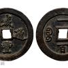 为什么中国古代没有金币银币,只有铜币
