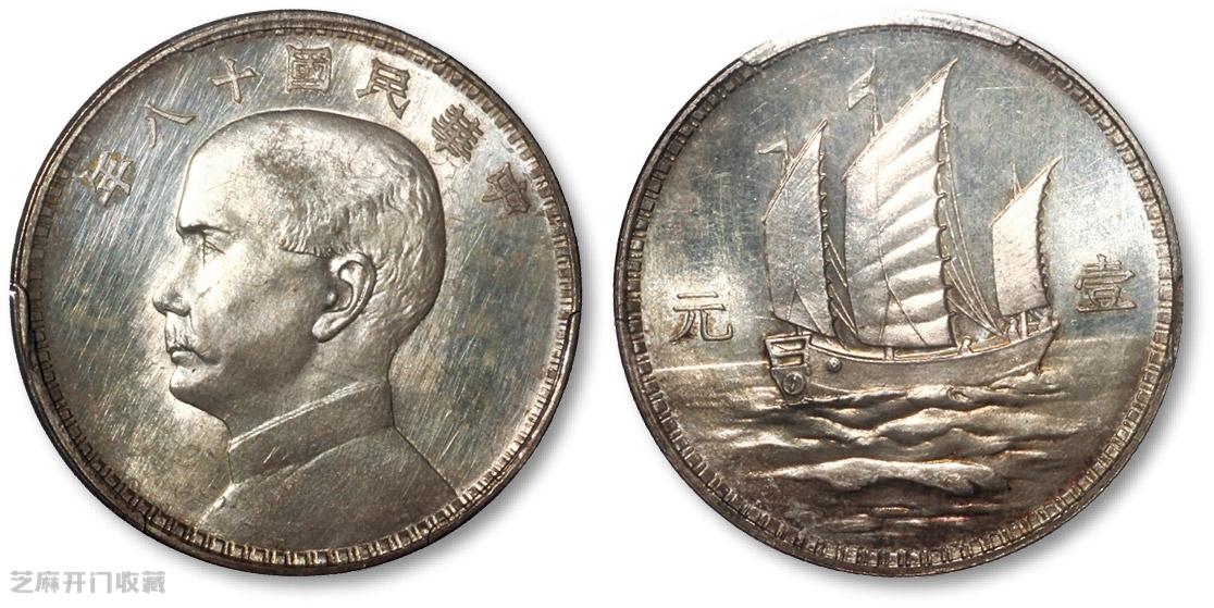 民国24年的双帆币与三帆币,谁的价值高