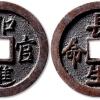 古钱币洗了会影响它的价值吗