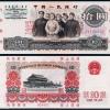 """第三套人民币中的10元纸币""""大团结""""已升值68倍"""