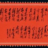 邮票还值得收藏吗