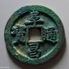 古钱币收藏价值越来越高,如何鉴定古钱币真伪?