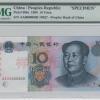 99版10元纸币,收藏投资价值如何?