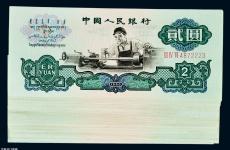 1960版的10元、2元人民币现在的收藏价值多少钱