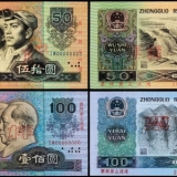 第四套人民币50元的,有没有收藏价值?