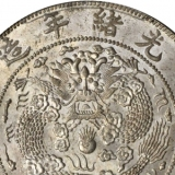 造币总厂银元有价值吗
