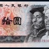 人民大团结的十元纸币价值多少