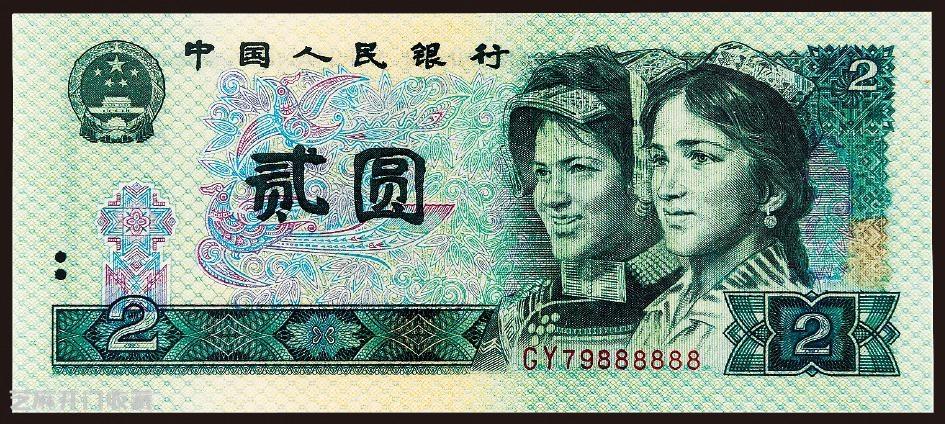 """第四套人民币中,""""贰元""""的收藏价值如何"""