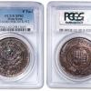 现在的假银元是什么时候造的?如何辨别?