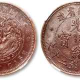光绪元宝铜的二十文值多少钱