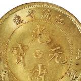 江苏造光绪元宝二十文带龙多少钱