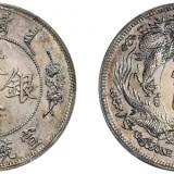 大清银币宣统三年一圆,价值多少?