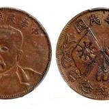 民国开国纪念币十文铜币,现在能值多少钱?