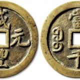 入门级的古币收藏识别真假的方法有哪些