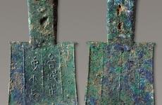 拍卖史上最贵的古钱币有哪些