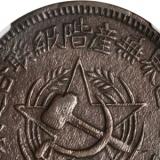 川陕省苏维埃币500文价值多少人民币?