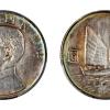 民国二十四年帆船钱币值钱吗