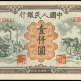 什么样的旧版人民币更有收藏价值