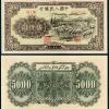 以前的旧版人民币,如何估值