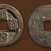 唐国通宝折十是老的吗?有收藏价值吗?