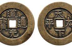 天下太平铜钱最早从哪个年代铸造