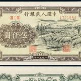 一版币大牧羊,5000元的值多少钱?