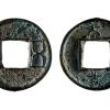 西汉五铢:有哪些材质?怎样辨别?