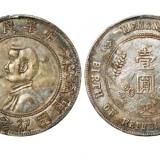 开国纪念币收藏价格高吗?如何评价?