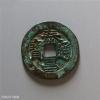 明代泰昌通宝,铜质种类有几种?值钱吗?