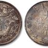 银元宣三大清银币值多少钱