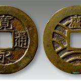 宽永通宝是哪个朝代的钱币,价值如何?