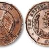 开国铜币有收藏价值吗?