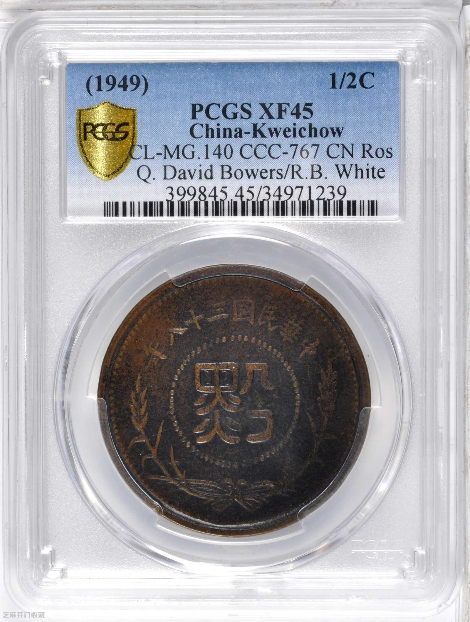 贵州铜元有价值