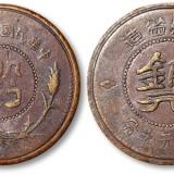 贵州铜元有价值吗