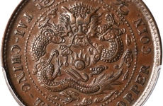 光绪元宝湖南造当十元铜的古钱值钱吗?