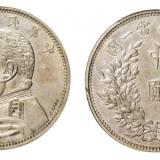 民国三年中圆银币到底值多少钱