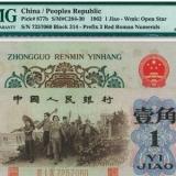钱币商那里成捆的老版纸币是真的吗?