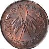 民国双旗币当二十铜元多少钱?