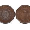 四川军政府五十文铜圆值多少钱?