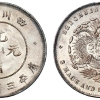四川省造光绪元宝有收藏价值吗?