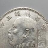 民国三年苏维埃银元市场价值多少?