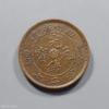 四川省造光绪元宝当二十文铜元价值多少?