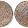 中华民国十文双旗币值钱吗?今后的市场趋势如何?